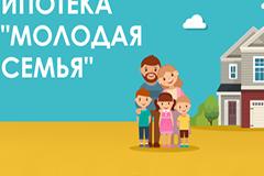 Ипотека молодая семья