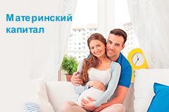 Ипотека материнский капитал